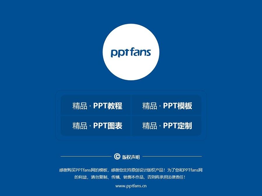 西藏职业技术学院PPT模板下载_幻灯片预览图38