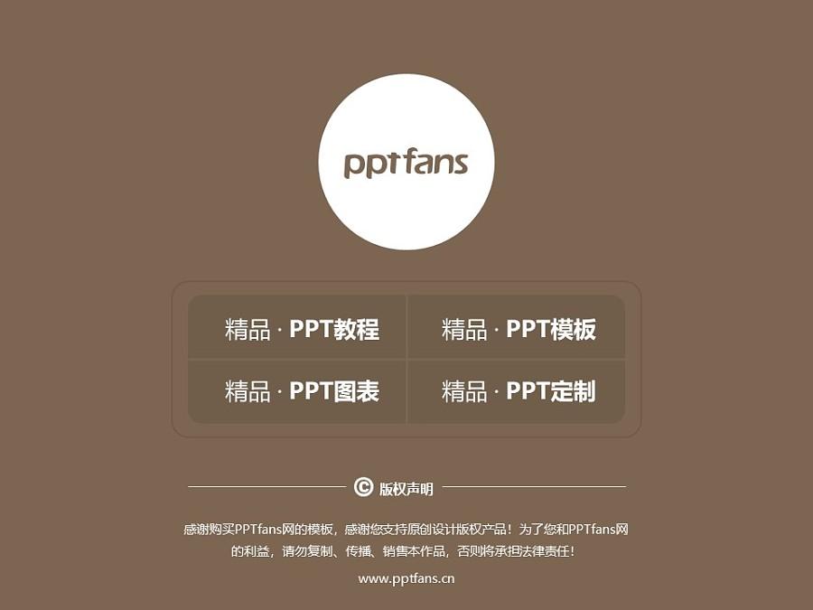 乌鲁木齐职业大学PPT模板下载_幻灯片预览图38