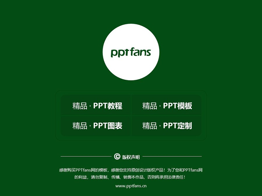 新疆师范高等专科学校PPT模板下载_幻灯片预览图38