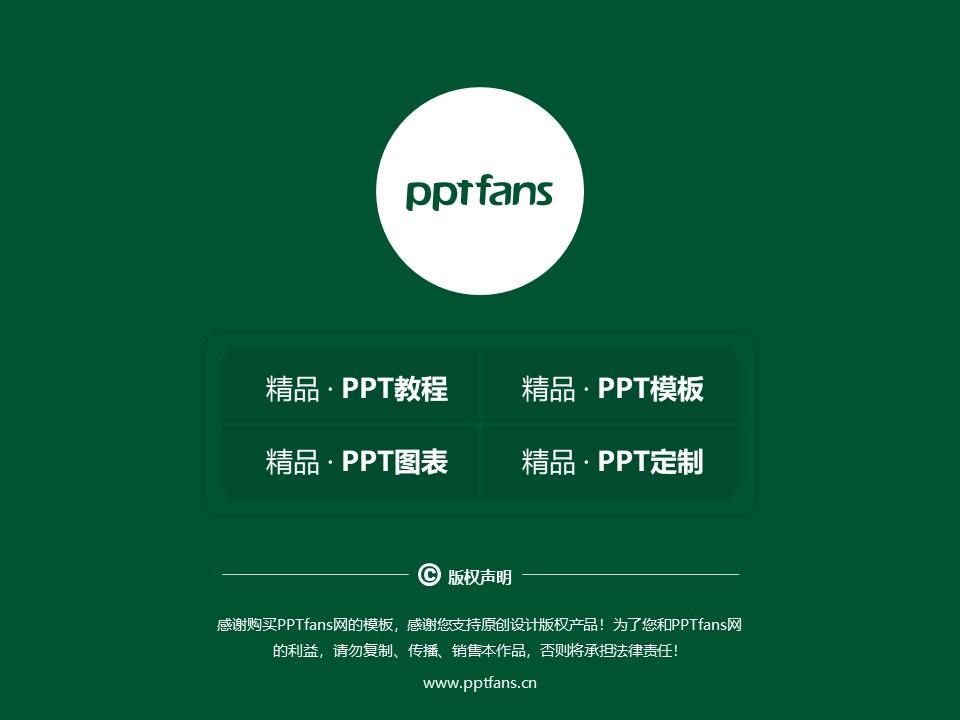 塔里木大学PPT模板下载_幻灯片预览图38