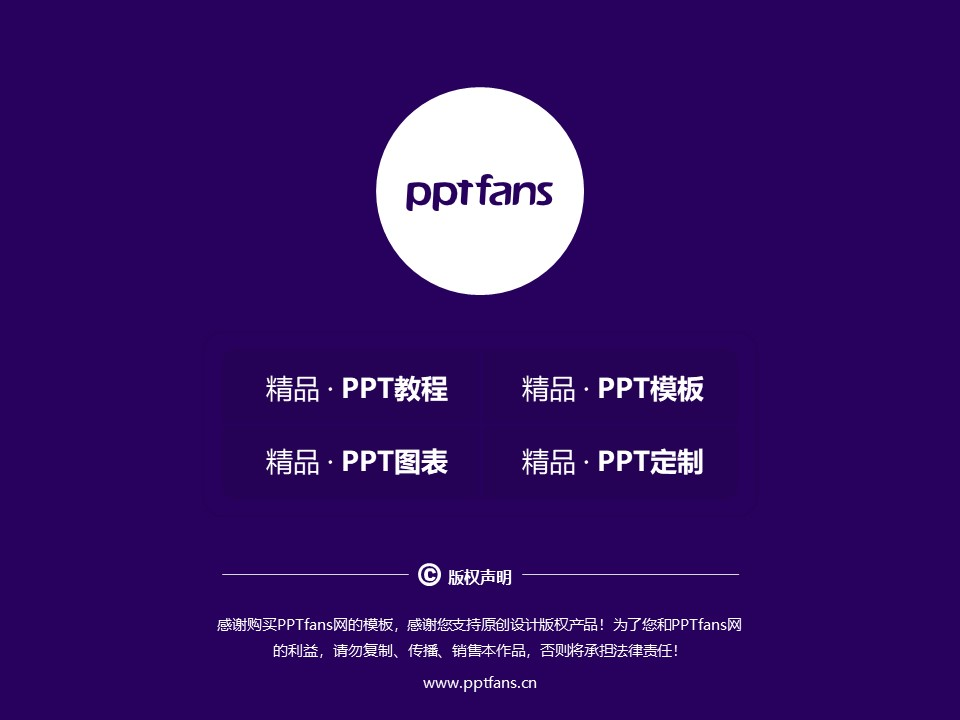 辽宁装备制造职业技术学院PPT模板下载_幻灯片预览图38
