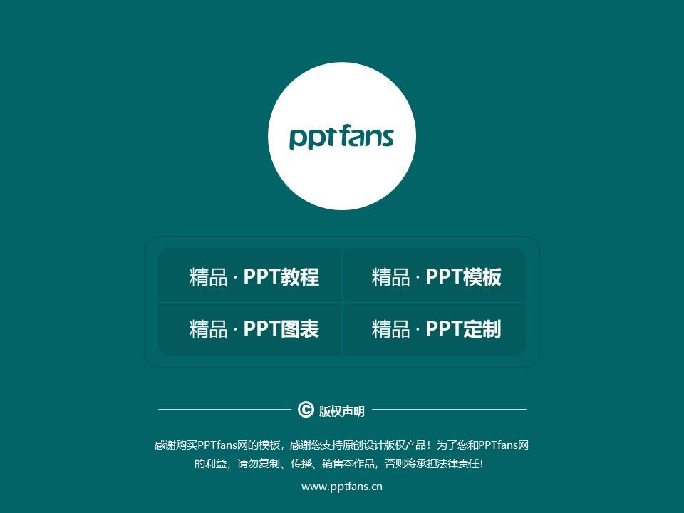 辽宁职业学院PPT模板下载_幻灯片预览图38