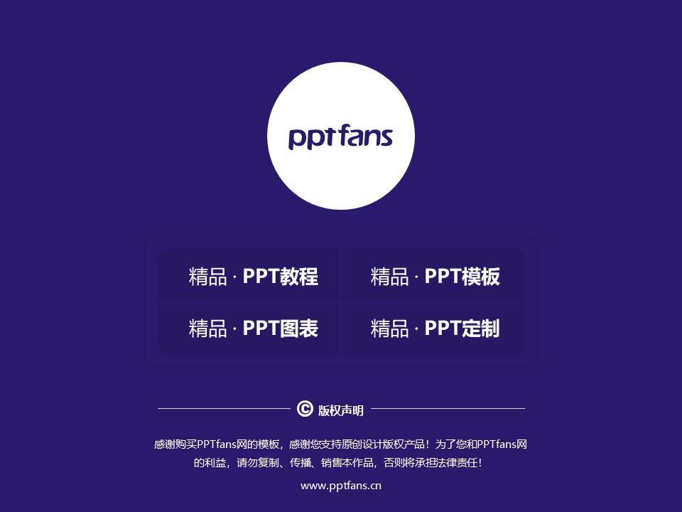 辽宁轻工职业学院PPT模板下载_幻灯片预览图38