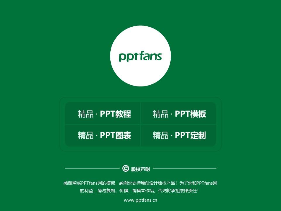 辽宁地质工程职业学院PPT模板下载_幻灯片预览图38