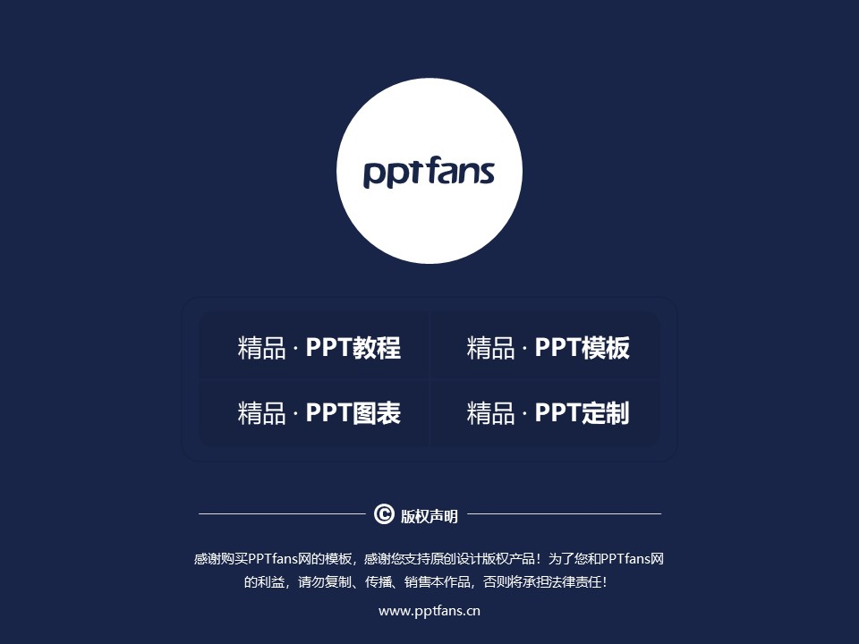 辽宁何氏医学院PPT模板下载_幻灯片预览图38