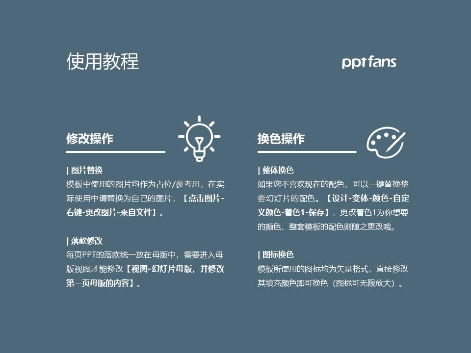 台湾中原大学PPT模板下载_幻灯片预览图37