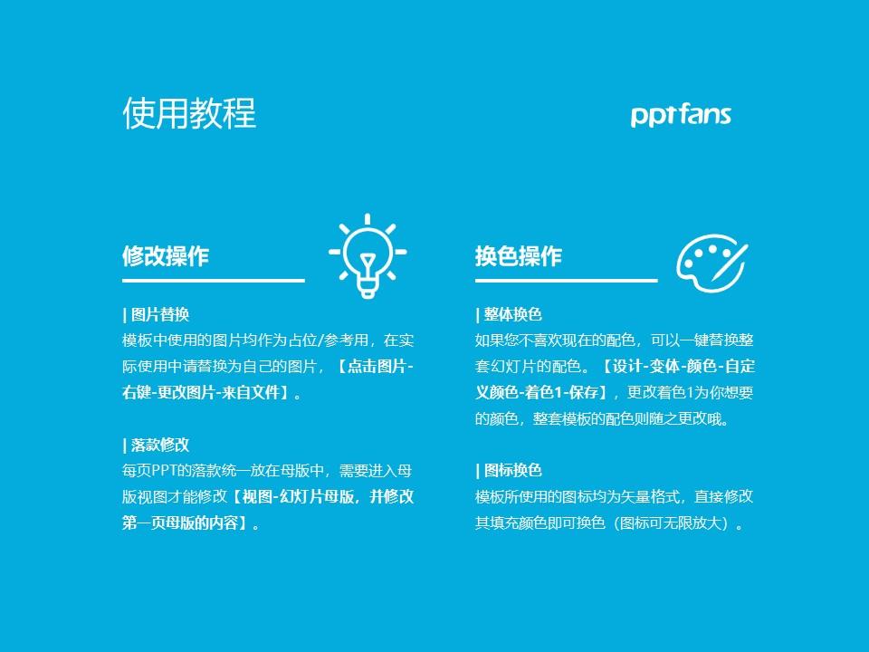 台湾义守大学PPT模板下载_幻灯片预览图37