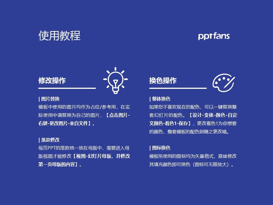 台湾宜兰大学PPT模板下载_幻灯片预览图37