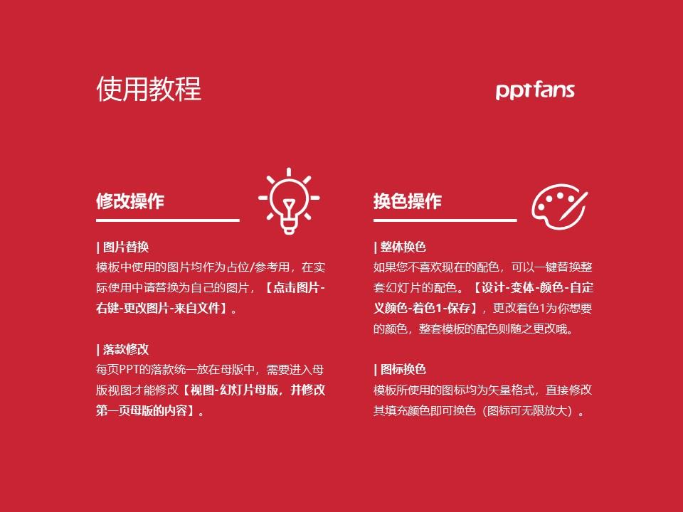 台湾首府大学PPT模板下载_幻灯片预览图37