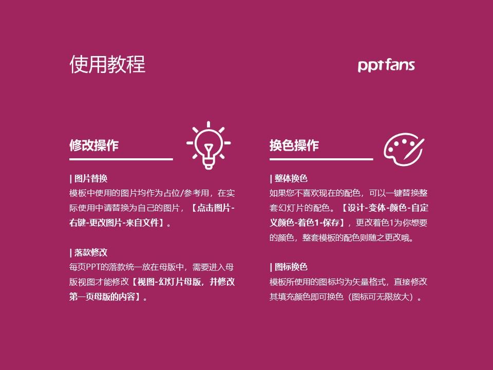 台湾佛光大学PPT模板下载_幻灯片预览图37