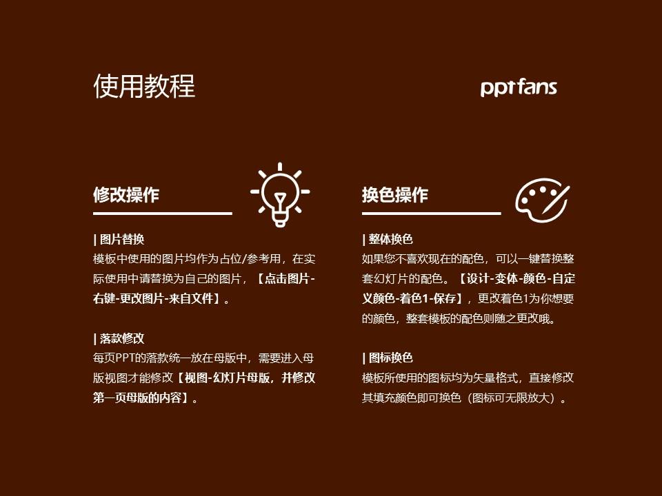 台北医学大学PPT模板下载_幻灯片预览图37