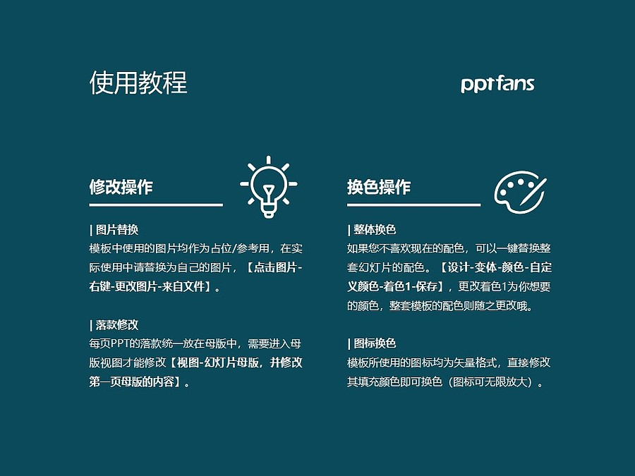 台湾中兴大学PPT模板下载_幻灯片预览图37