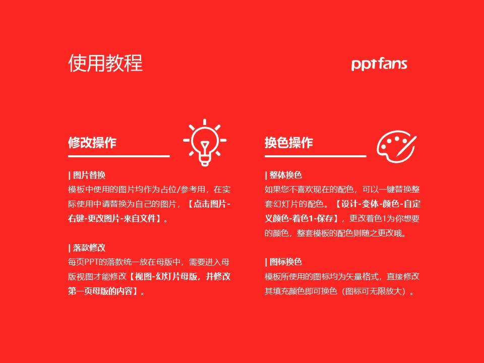 台湾东吴大学PPT模板下载_幻灯片预览图37