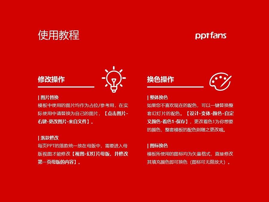 台湾淡江大学PPT模板下载_幻灯片预览图37