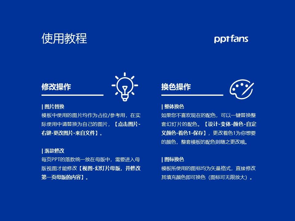 台北艺术大学PPT模板下载_幻灯片预览图37