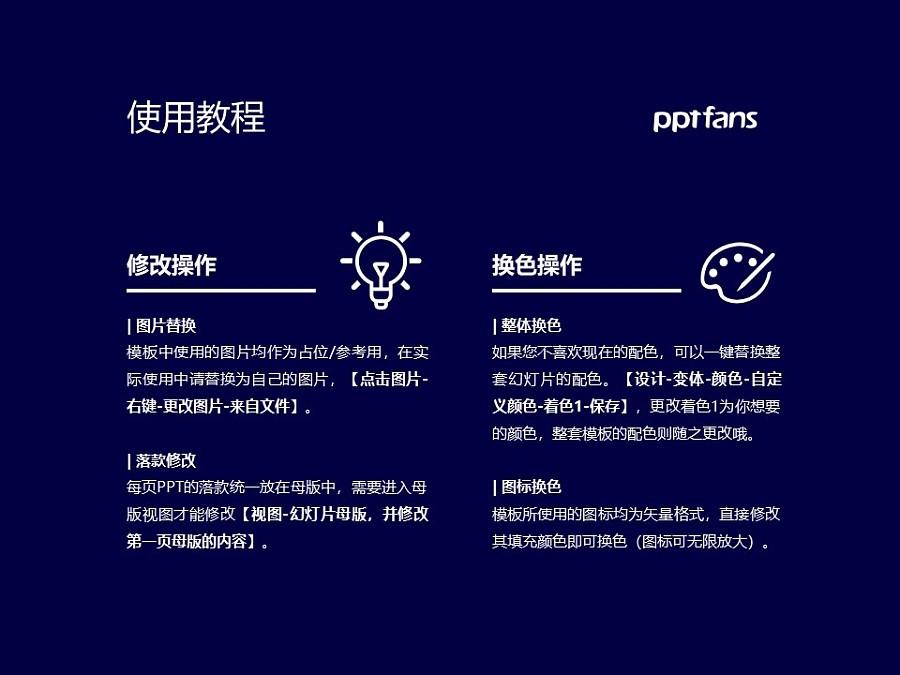 台湾辅仁大学PPT模板下载_幻灯片预览图37