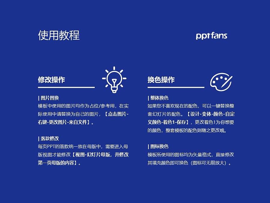 台湾政治大学PPT模板下载_幻灯片预览图37