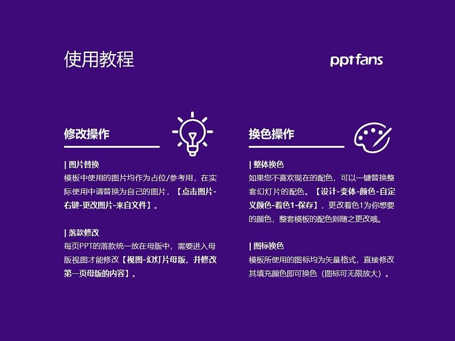 台湾交通大学PPT模板下载_幻灯片预览图37
