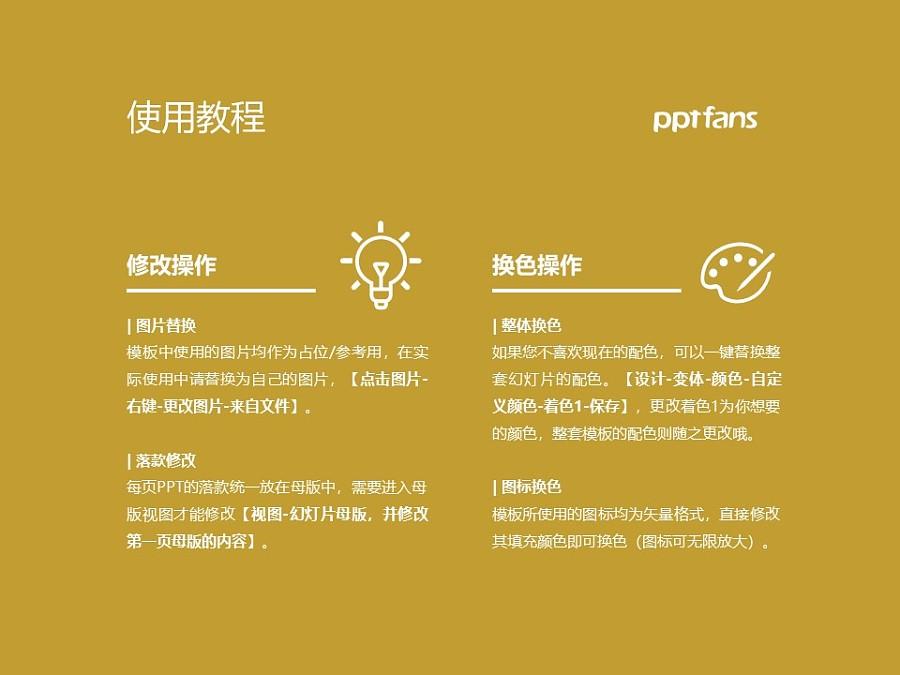 台湾大学PPT模板下载_幻灯片预览图37