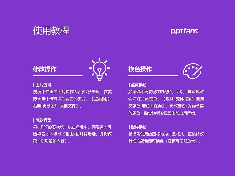 台湾清华大学/国立清华大学PPT模板下载_幻灯片预览图37