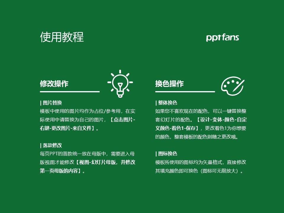 基督教香港信义会启信学校PPT模板下载_幻灯片预览图37