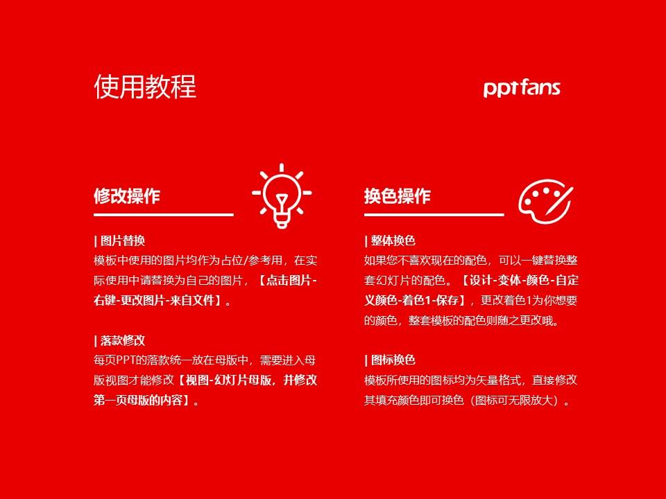 路德会吕祥光中学PPT模板下载_幻灯片预览图37