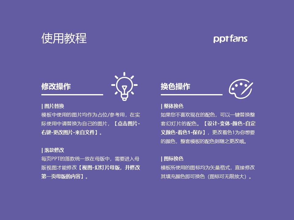 香港三育书院PPT模板下载_幻灯片预览图37