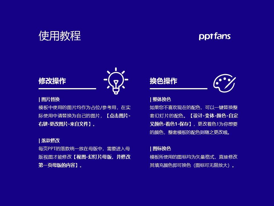 香港科技专上书院PPT模板下载_幻灯片预览图37