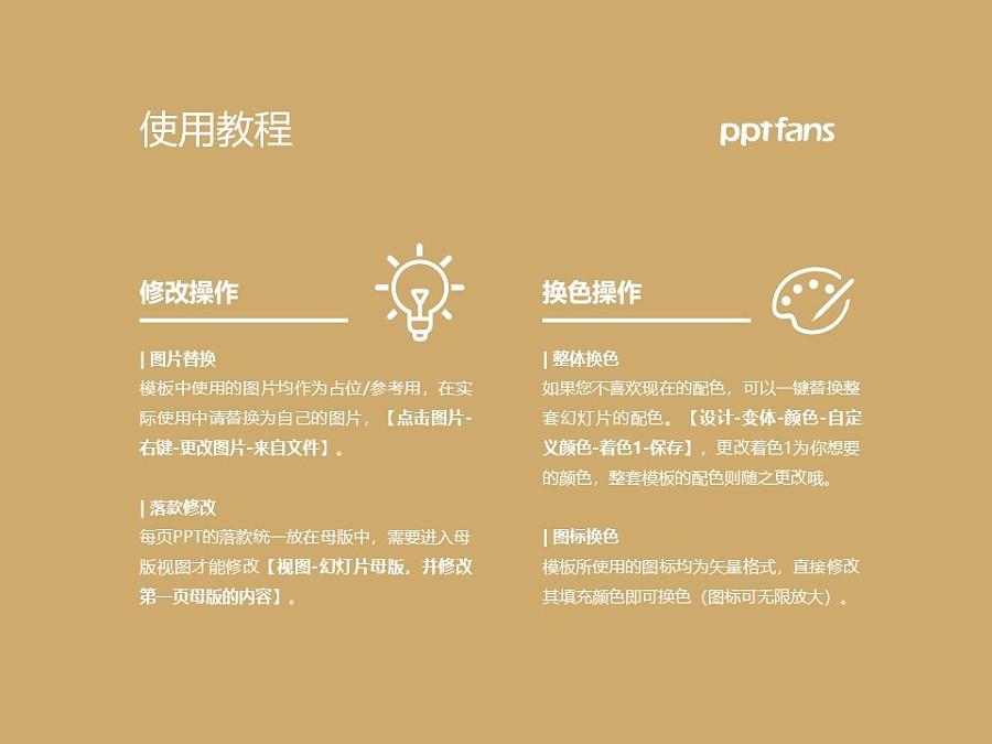 香港浸会大学PPT模板下载_幻灯片预览图37