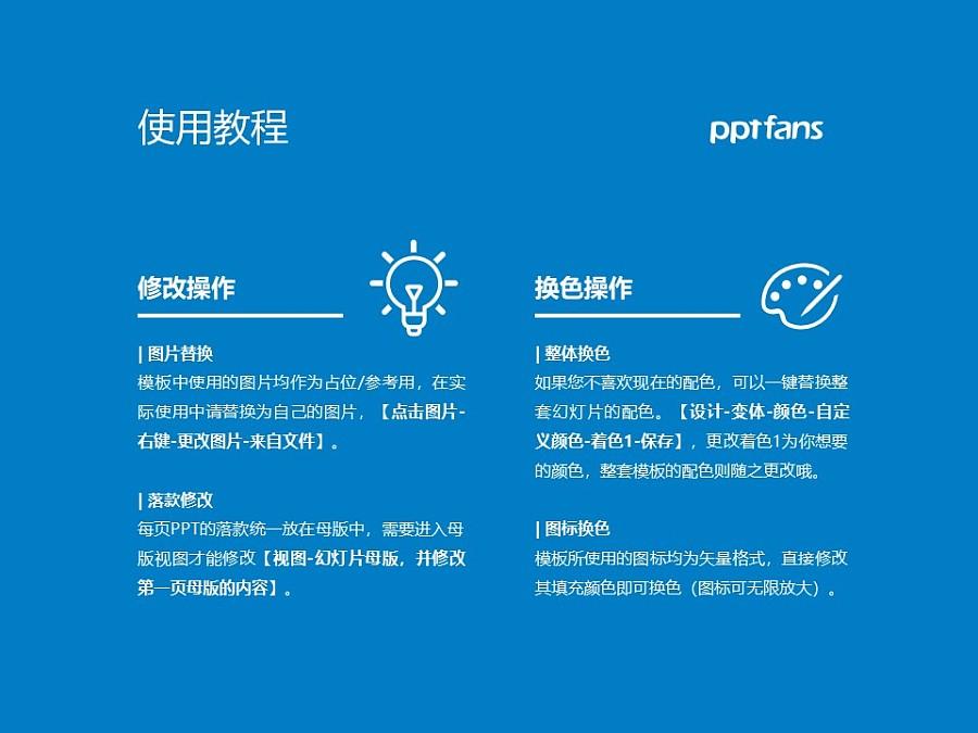 香港城市大学PPT模板下载_幻灯片预览图37