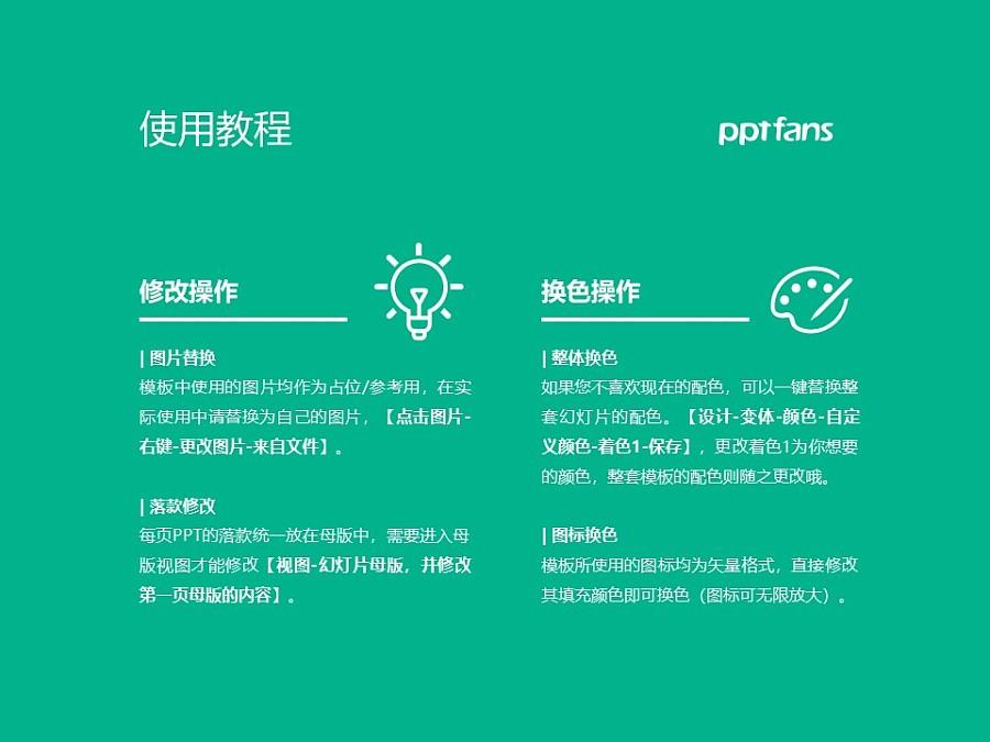 香港大学PPT模板下载_幻灯片预览图37