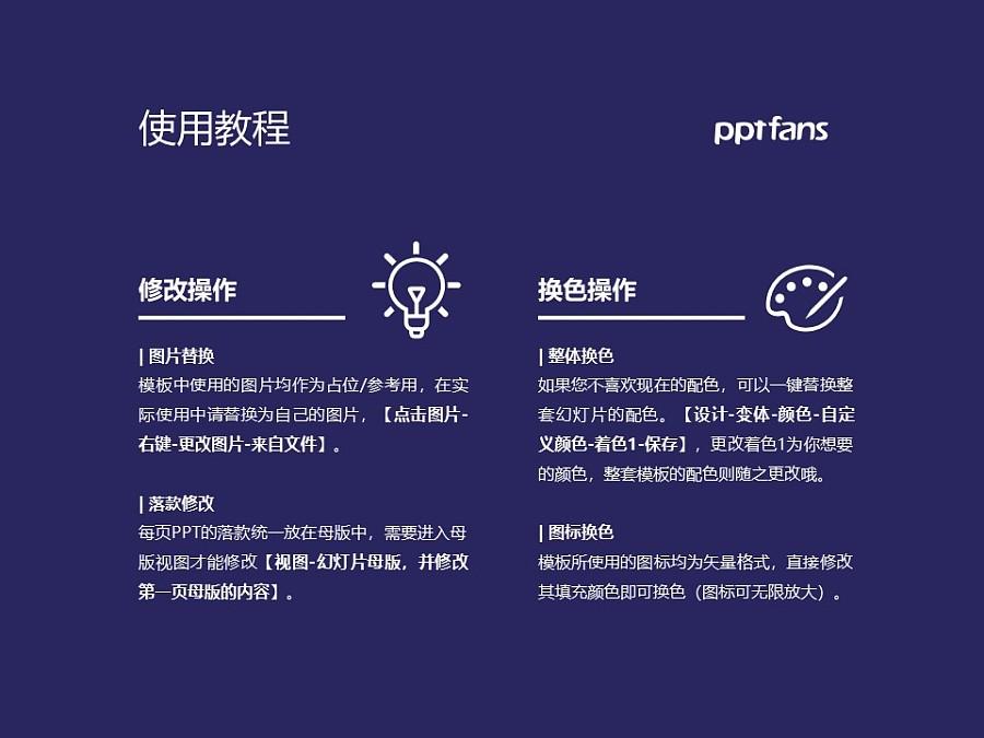 香港专业进修学校PPT模板下载_幻灯片预览图37