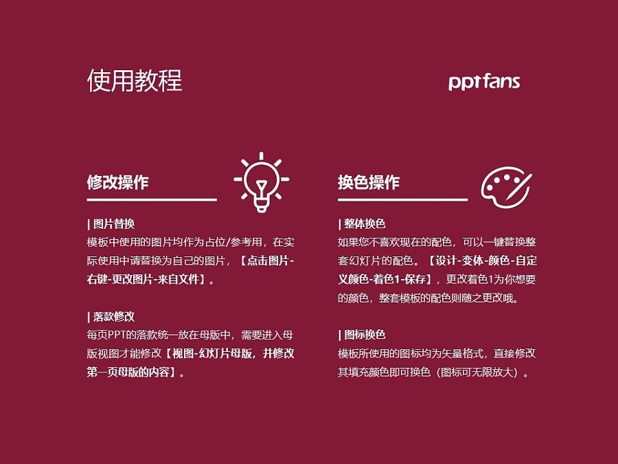 香港专上学院PPT模板下载_幻灯片预览图37