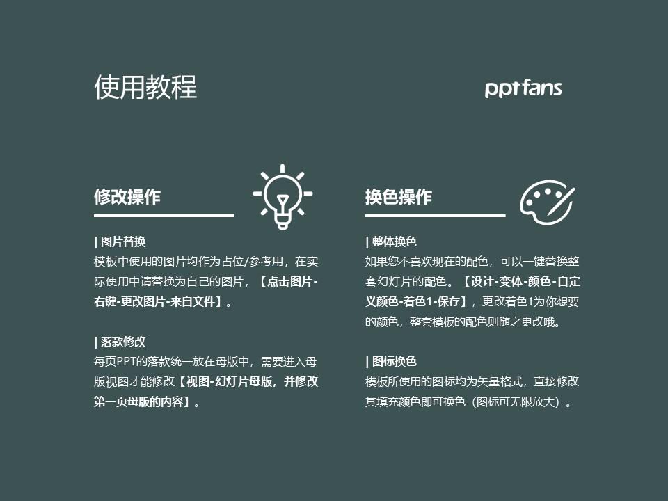 西藏警官高等专科学校PPT模板下载_幻灯片预览图37