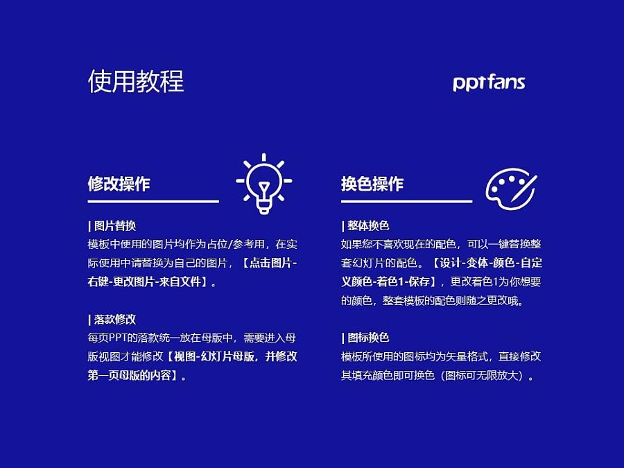 西藏大学PPT模板下载_幻灯片预览图37