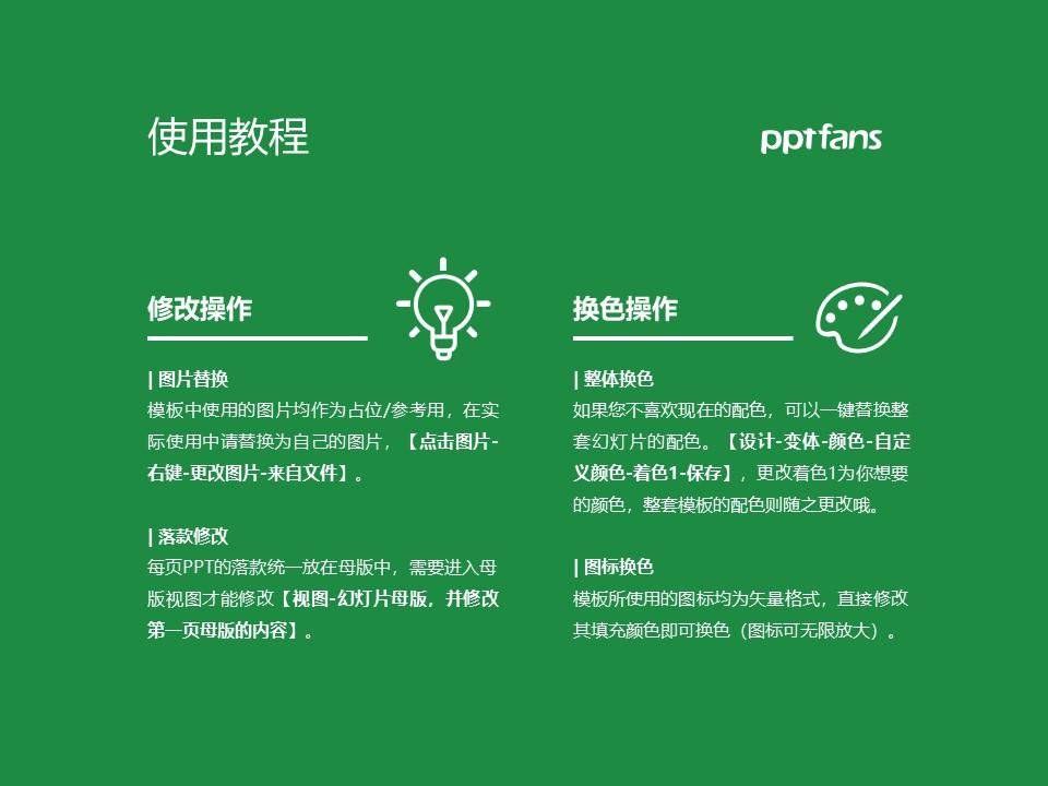 新疆天山职业技术学院PPT模板下载_幻灯片预览图37