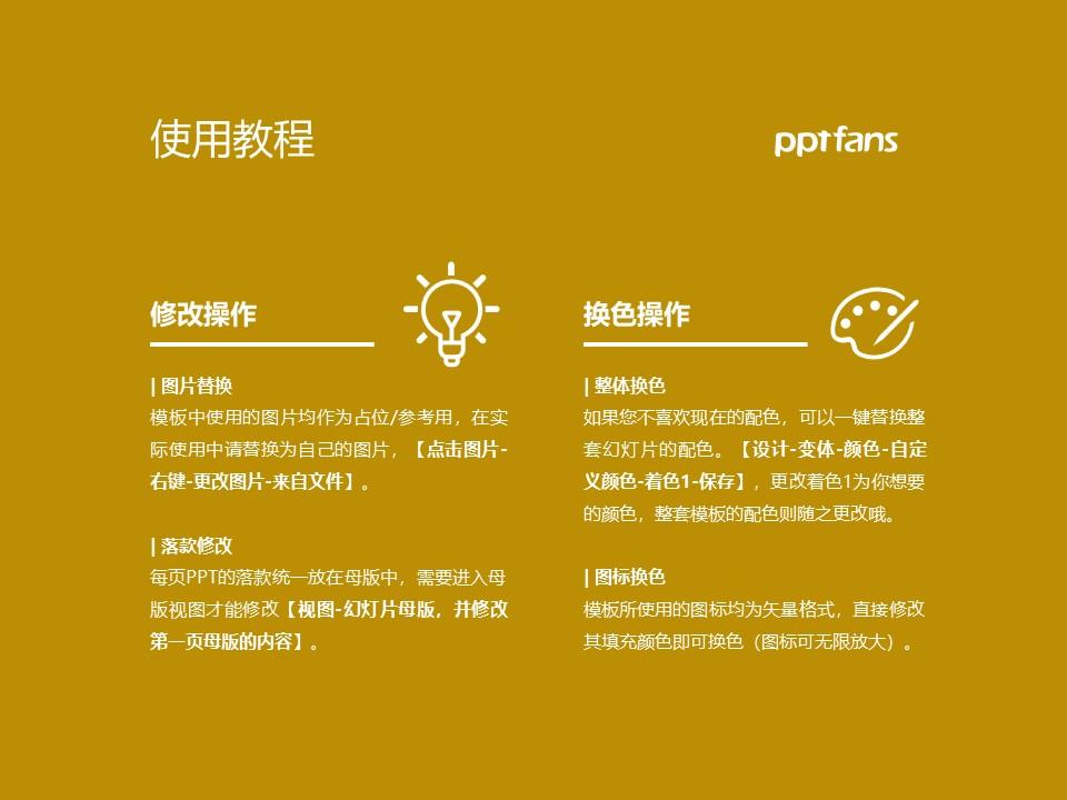 新疆建设职业技术学院PPT模板下载_幻灯片预览图37