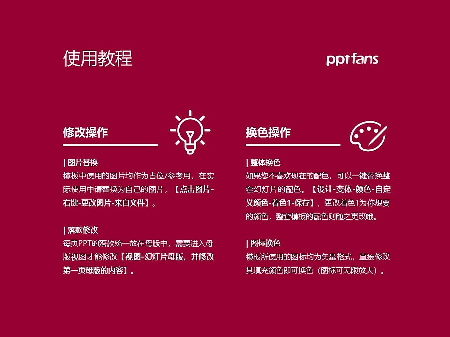 和田师范专科学校PPT模板下载_幻灯片预览图37