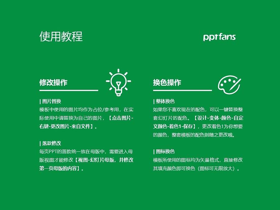 新疆农业大学PPT模板下载_幻灯片预览图37