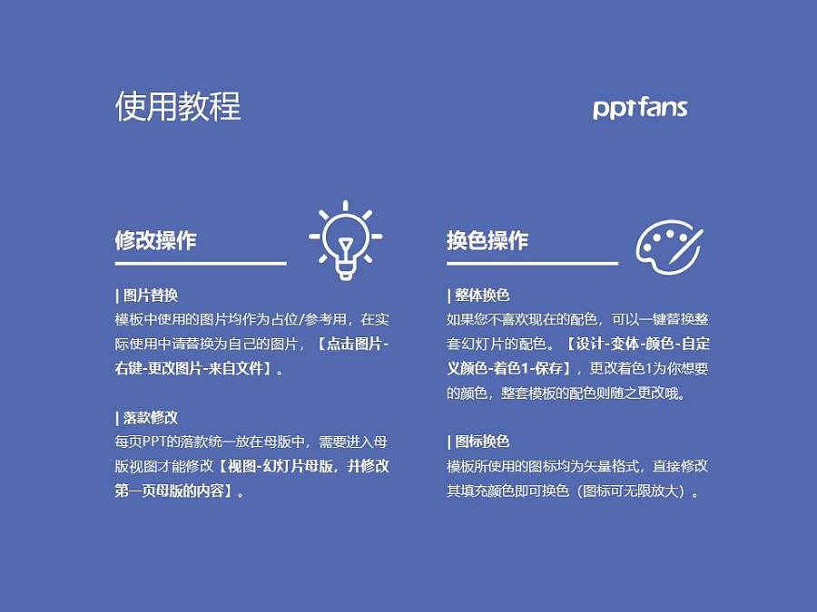 宁夏工业职业学院PPT模板下载_幻灯片预览图37