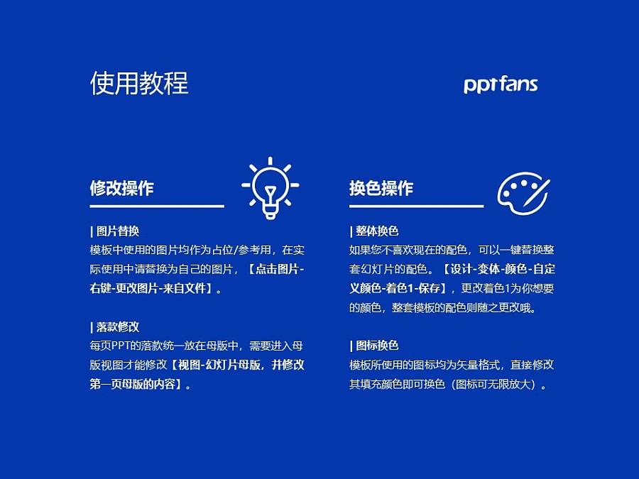 宁夏民族职业技术学院PPT模板下载_幻灯片预览图37