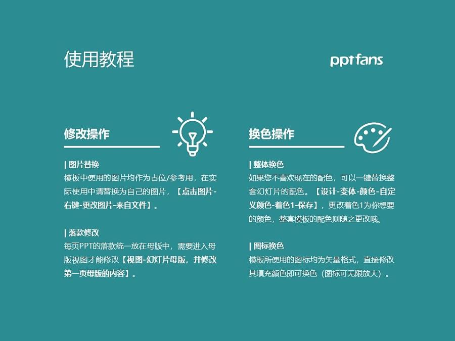 青海畜牧兽医职业技术学院PPT模板下载_幻灯片预览图37