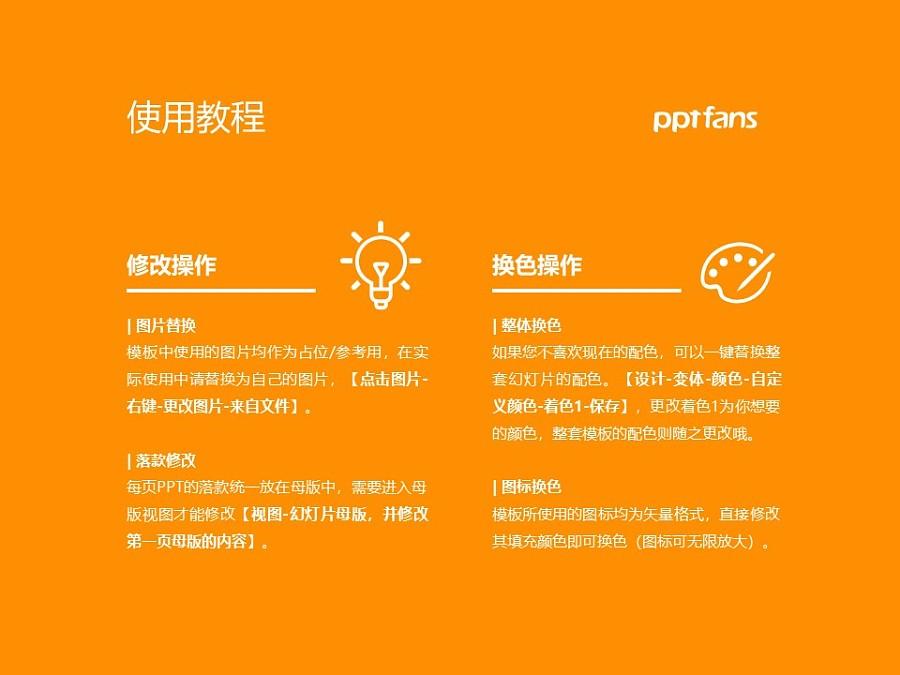 青海师范大学PPT模板下载_幻灯片预览图37
