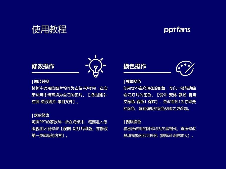 青海大学PPT模板下载_幻灯片预览图37
