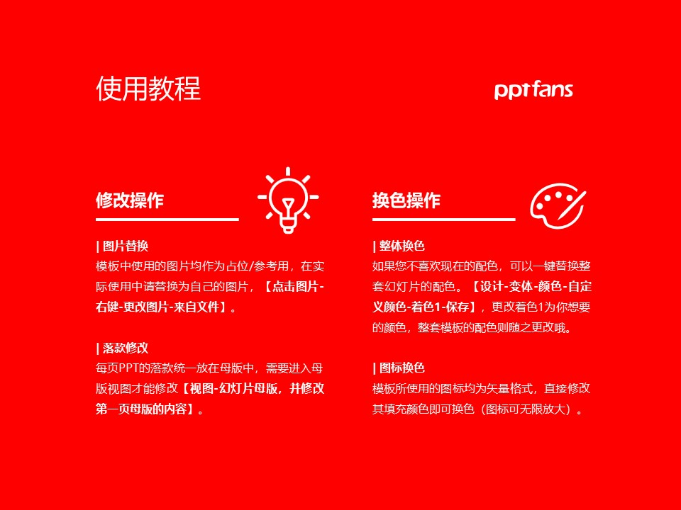 甘肃畜牧工程职业技术学院PPT模板下载_幻灯片预览图37