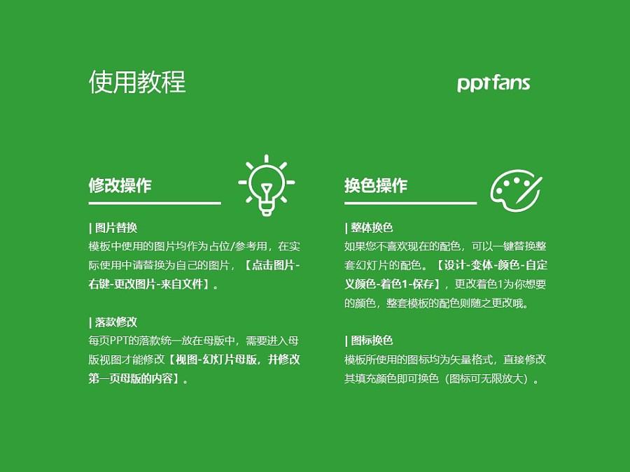 甘肃林业职业技术学院PPT模板下载_幻灯片预览图37