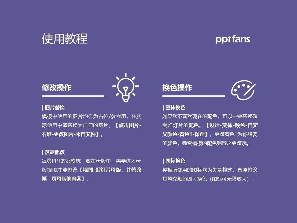 甘肃钢铁职业技术学院PPT模板下载_幻灯片预览图37