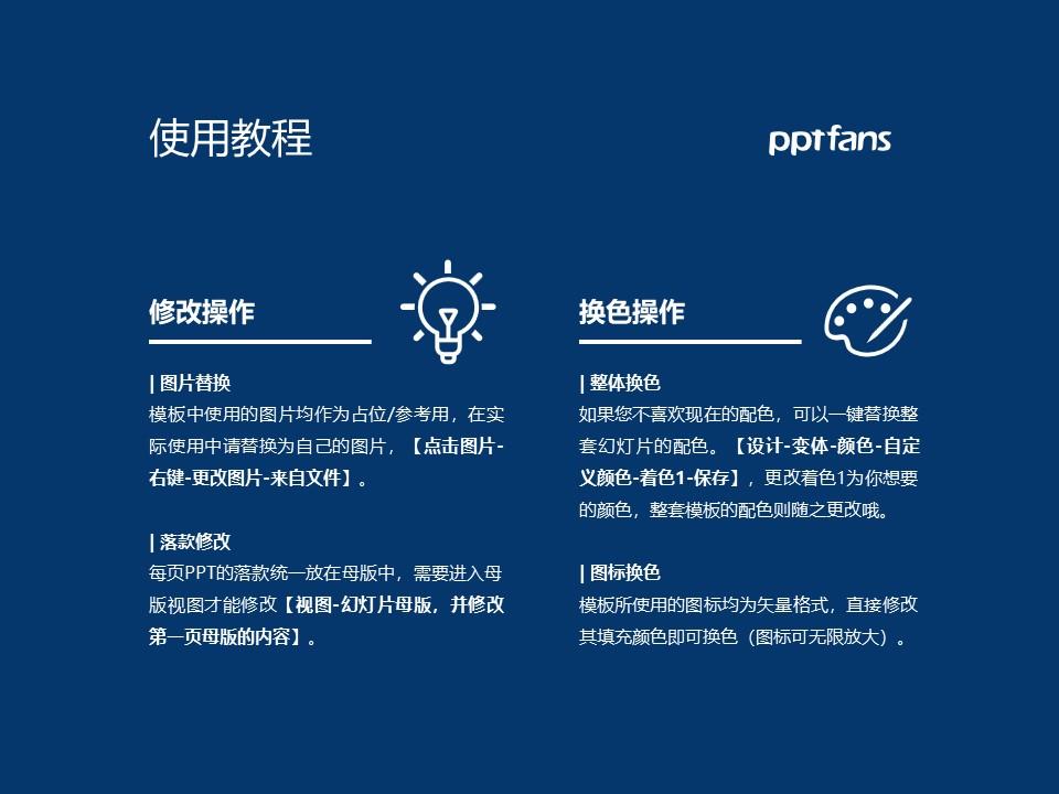 甘肃中医药大学PPT模板下载_幻灯片预览图37