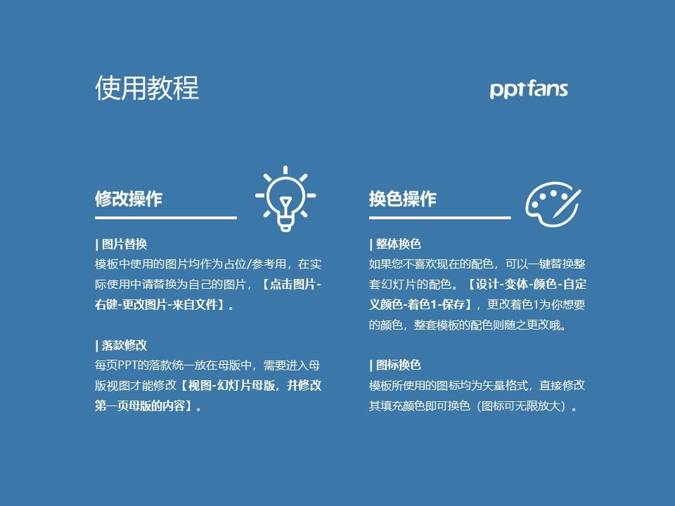 辽宁商贸职业学院PPT模板下载_幻灯片预览图37