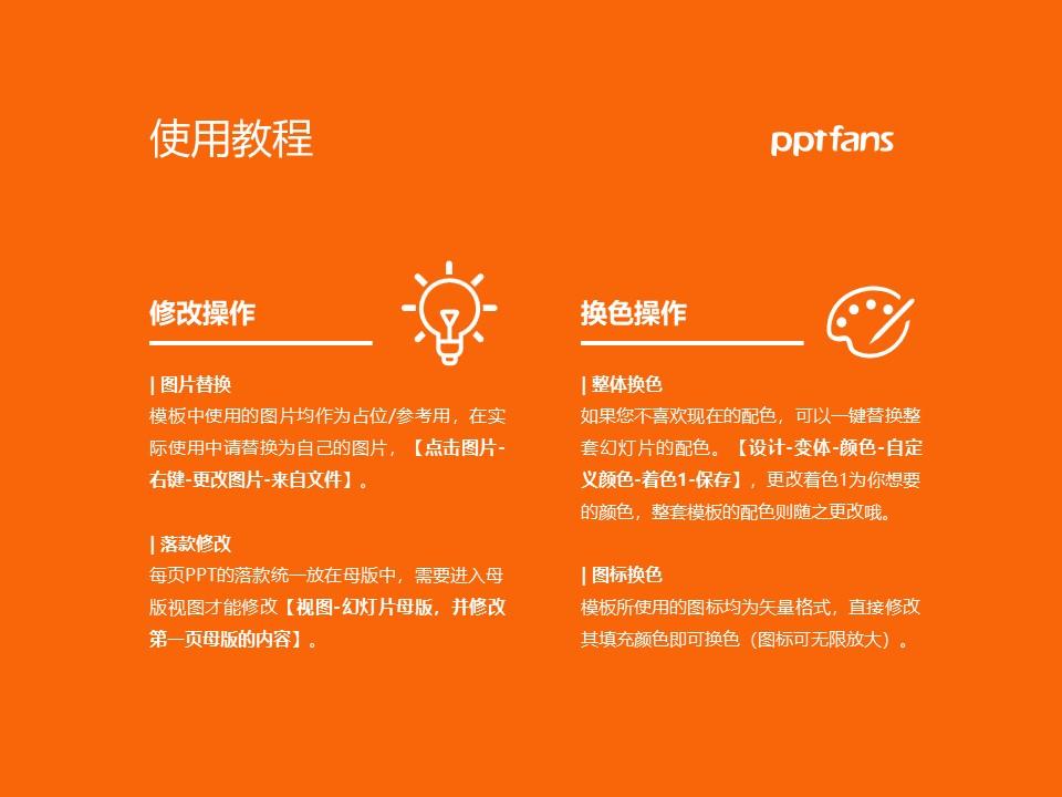 辽宁美术职业学院PPT模板下载_幻灯片预览图37